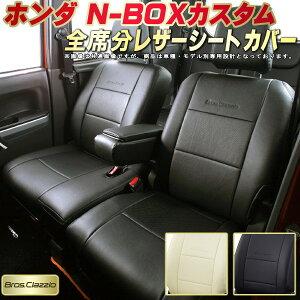 NBOXカスタム用シートカバーベーシックデザインBros.Clazzio