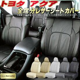アクアシートカバー トヨタ NHP10 高級本革シート Clazzio Real Leather 全席本革シートカバーアクア