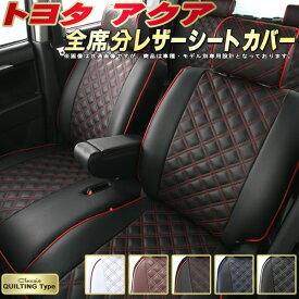 アクア シートカバー トヨタ クラッツィオ Clazzio キルティングタイプ かわいい おしゃれ 全席シートカバーアクア 革調PVCレザーシート 車シートカバー