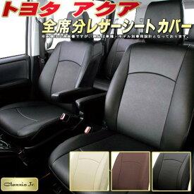 アクアシートカバー トヨタ NHP10 クラッツィオ CLAZZIO Jr. 全席シートカバーアクア 高品質BioPVCレザーシート 純正シート保護 車シートカバー