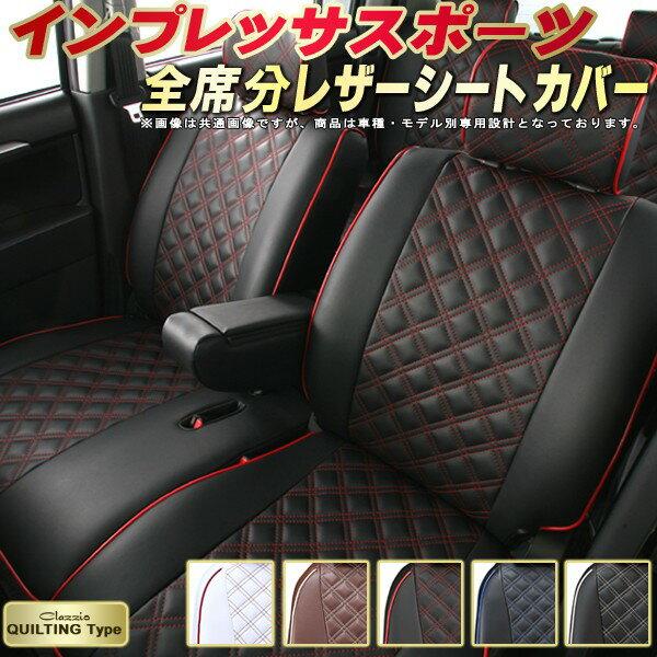 インプレッサスポーツシートカバー スバル クラッツィオ Clazzio キルティングタイプ シートカバーインプレッサスポーツ 革調PVCレザーシート カーシート ドレスアップ おしゃれでかわいいカジュアルデザイン 車シートカバー