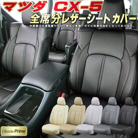 CX-5シートカバー マツダ KFEP/KF5P/KF2P/KEEFW/KEEAW/KE2FW/KE2AW 高級ソフトBioPVCレザー仕様 Clazzio Prime シートカバーCX-5 カーシート 車カバーシート ドレスアップ アクセサリー 車シートカバー