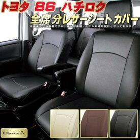 86シートカバー ハチロク トヨタ ZN6 クラッツィオ CLAZZIO Jr. シートカバー86(ハチロク) 高品質BioPVCレザーシート カーシート内装パーツ 車カバーシート 座席カバー 純正シート保護 車シートカバー