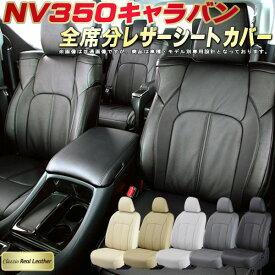 NV350キャラバンシートカバー 日産 E26系 高級本革シート Clazzio Real Leather 全席本革シートカバーNV350キャラバン