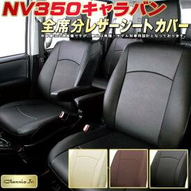 NV350キャラバンシートカバー 日産 E26系 クラッツィオ CLAZZIO Jr. 全席シートカバーNV350キャラバン専用設計 高品質BioPVCレザーシート 車カバーシート カーシートジャストフィット 車シートカバー