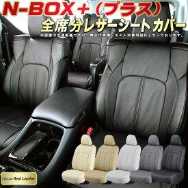 NBOXプラスシートカバー ホンダ JF1/JF2 高級本革シート Clazzio Real Leather 全席本革シートカバーNBOXプラス