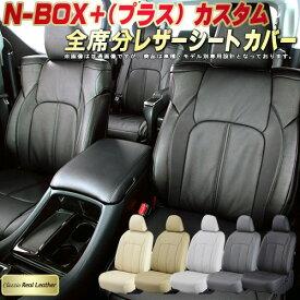 NBOXプラスカスタムシートカバー ホンダ JF1/JF2 高級本革シート Clazzio Real Leather 全席本革シートカバーNBOXプラスカスタム