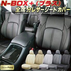 NBOXプラスシートカバー ホンダ JF1/JF2 高級ソフトBioPVCレザー仕様 Clazzio Prime 全席シートカバーNBOXプラス専用設計 カーシート 車カバーシート ドレスアップ アクセサリー 車シートカバー 軽自動車