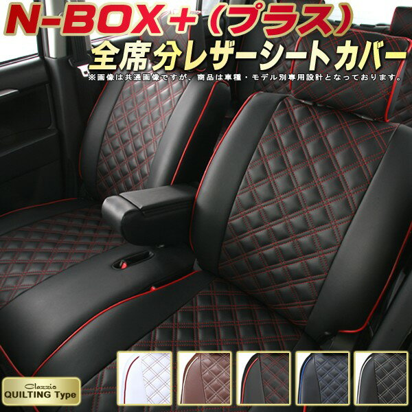 NBOXプラスシートカバー ホンダ クラッツィオ Clazzio キルティングタイプ シートカバーNBOXプラス 革調PVCレザーシート カーパーツカーシート おしゃれでかわいい ドレスアップにおすすめ 車シートカバー 軽自動車