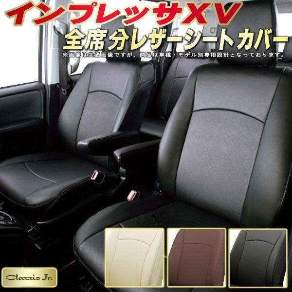 XVシートカバー スバルXV GT3/GT7/GP7 クラッツィオ ジュニア CLAZZIO Jr. シートカバーXV 高品質BioPVCレザーシート カーシート 車カバーシート 純正シート汚れ防止 内装カー用品 車シートカバー