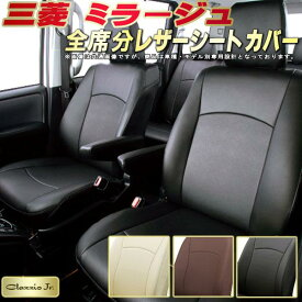 ミラージュシートカバー 三菱 A05A クラッツィオ CLAZZIO Jr. 全席シートカバーミラージュ専用設計 高品質BioPVCレザーシート 車カバーシート カーシートジャストフィット 車シートカバー