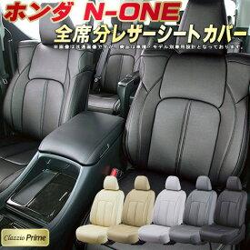 N-ONEシートカバー NONE ホンダ JG1/JG2 高級ソフトBioPVCレザー仕様 Clazzio Prime 全席シートカバーN-ONE専用設計 カーシート 車カバーシート ドレスアップ アクセサリー 車シートカバー 軽自動車
