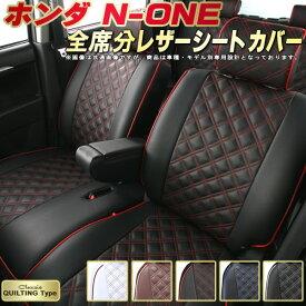 N-ONE シートカバー NONE ホンダ クラッツィオ Clazzio キルティングタイプ かわいい おしゃれ 全席シートカバーN-ONE 革調PVCレザーシート 車シートカバー 軽自動車