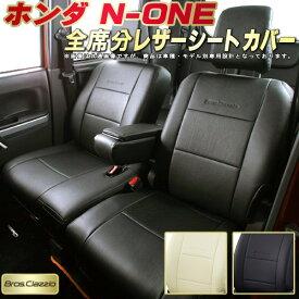 N-ONEシートカバー NONE ホンダ JG1/JG2 クラッツィオ Bros.Clazzio 全席シートカバーN-ONE専用設計 BioPVCレザーシート 車カバーシート カーシートジャストフィット 車シートカバー 軽自動車