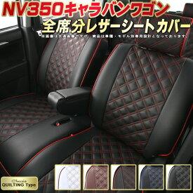 NV350キャラバンワゴン(2列分) シートカバー 日産 クラッツィオ Clazzio キルティングタイプ かわいい おしゃれ 全席シートカバーNV350キャラバンワゴン 革調PVCレザーシート 車シートカバー