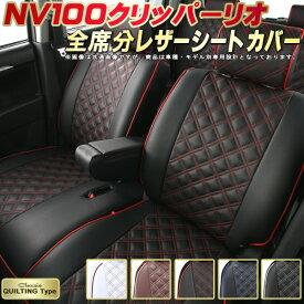 NV100クリッパー リオシートカバー 日産 クラッツィオ Clazzio キルティングタイプ シートカバーNV100クリッパー リオ 革調PVCレザーシート カーパーツカーシート おしゃれでかわいい ドレスアップにおすすめ 車シートカバー 軽自動車