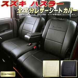 ハスラーシートカバー スズキ MR52S/MR92S/MR31S/MR41S クラッツィオ Bros.Clazzio 全席シートカバーハスラー専用設計 BioPVCレザーシート 車カバーシート カーシートジャストフィット 車シートカバー