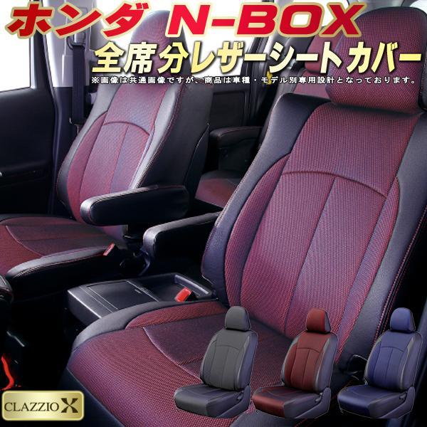 クラッツィオ・クロス NBOXシートカバー Nボックス ホンダ JF3/JF4/JF1/JF2 メッシュ生地クロス織り CLAZZIO X シートカバーNBOX 車シートカバー 軽自動車