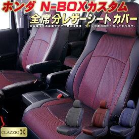 NBOXカスタム シートカバー NボックスカスタムN-BOX ホンダ JF3/JF4/JF1/JF2 クラッツィオ CLAZZIO X 全席シートカバーNBOXカスタム 2層メッシュ生地クロス織り 車シートカバー 軽自動車