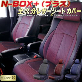 NBOXプラス シートカバー ホンダ JF1/JF2 クラッツィオ CLAZZIO X 全席シートカバーNBOXプラス 2層メッシュ生地クロス織り 車シートカバー 軽自動車