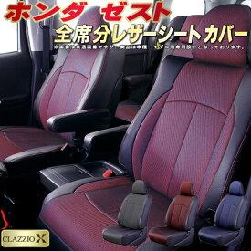 ゼスト シートカバー ホンダ JE1/JE2 クラッツィオ CLAZZIO X 全席シートカバーゼスト 2層メッシュ生地クロス織り 車シートカバー 軽自動車