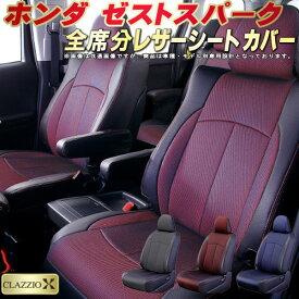 ゼストスパーク シートカバー ホンダ JE1/JE2 クラッツィオ CLAZZIO X 全席シートカバーゼストスパーク 2層メッシュ生地クロス織り 車シートカバー 軽自動車