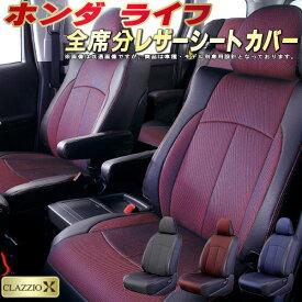 ライフ シートカバー ホンダ JC1/JB5/JB1他 クラッツィオ CLAZZIO X 全席シートカバーライフ 2層メッシュ生地クロス織り 車シートカバー 軽自動車