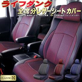 ライフダンク シートカバー ホンダ JB3/JB4 クラッツィオ CLAZZIO X 全席シートカバーライフダンク 2層メッシュ生地クロス織り 車シートカバー 軽自動車
