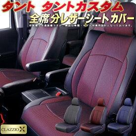 タント シートカバー タントカスタム ダイハツ LA650S/LA600S/L375S/L350S他 クラッツィオ CLAZZIO X 全席シートカバータント 2層メッシュ生地クロス織り 車シートカバー 軽自動車
