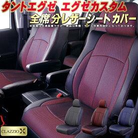 タントエグゼ シートカバー タントエグゼカスタム ダイハツ L455S/L465S クラッツィオ CLAZZIO X 全席シートカバータントエグゼ 2層メッシュ生地クロス織り 車シートカバー 軽自動車