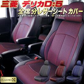 デリカD:5 シートカバー デリカD5 三菱 CV1W/CV2W/CV4W/CV5W クラッツィオ CLAZZIO X 全席シートカバーデリカD:5 2層メッシュ生地クロス織り 車シートカバー