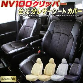 クラッツィオ・エアー NV100クリッパーシートカバー 日産 DR17V/DR64V他 メッシュ生地仕様 CLAZZIO Air シートカバーNV100クリッパー 車シートカバー 軽自動車