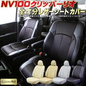 クラッツィオ・エアー NV100クリッパー リオシートカバー 日産 DR17W/DR64W メッシュ生地仕様 CLAZZIO Air シートカバーNV100クリッパー リオ 車シートカバー 軽自動車