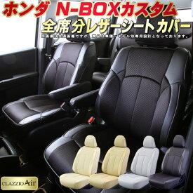 NBOXカスタム シートカバー NボックスカスタムN-BOX ホンダ JF3/JF4/JF1/JF2 クラッツィオ CLAZZIO Air 全席シートカバーNBOXカスタム メッシュ生地仕様 快適ドライブ 車シートカバー 軽自動車