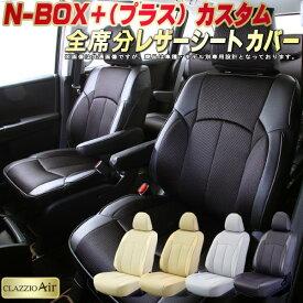 NBOXプラスカスタム シートカバー ホンダ JF1/JF2 クラッツィオ CLAZZIO Air 全席シートカバーNBOXプラスカスタム メッシュ生地仕様 快適ドライブ 車シートカバー 軽自動車