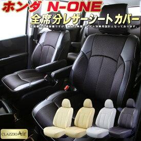 クラッツィオ・エアー N-ONEシートカバー NONE ホンダ JG1/JG2 メッシュ生地仕様 CLAZZIO Air シートカバーN-ONE 車シートカバー 軽自動車