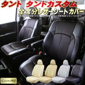 タント シートカバー タントカスタム ダイハツ LA650S/LA600S/L375S/L350S他 クラッツィオ CLAZZIO Air 全席シートカバータント メッシュ生地仕様 快適ドライブ 車シートカバー 軽自動車