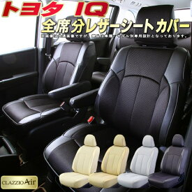 クラッツィオ・エアー IQシートカバー トヨタ KGJ10/NGJ10 メッシュ生地仕様 CLAZZIO Air 全席シートカバーIQ 車シートカバー