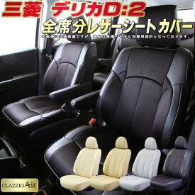 クラッツィオ・エアー デリカD:2シートカバー デリカD2 三菱 MB46S/MB36S/MB15S メッシュ生地仕様 CLAZZIO Air シートカバーデリカD:2 車シートカバー