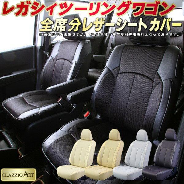 クラッツィオ・エアー レガシィツーリングワゴンシートカバー スバル BR9/BRM/BRG/BP5/BPE メッシュ生地仕様 CLAZZIO Air シートカバーレガシィツーリングワゴン 車シートカバー