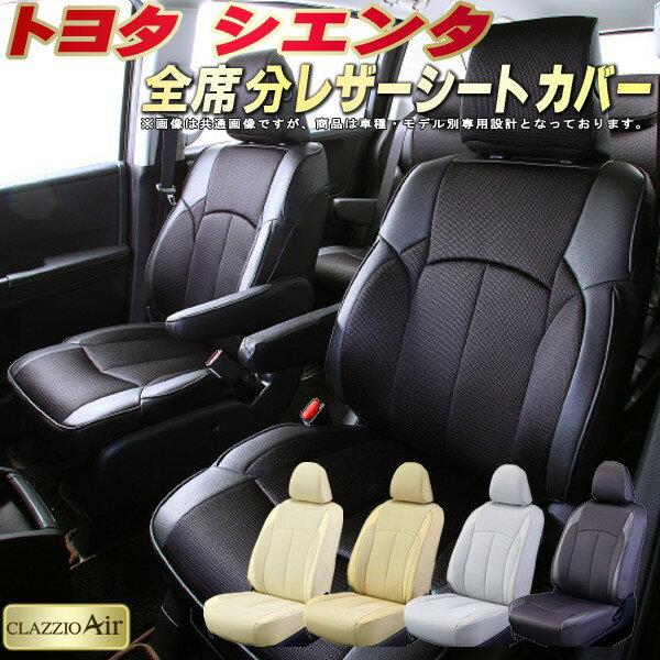 クラッツィオ・エアー シエンタシートカバー トヨタ 170系/80系 メッシュ生地仕様 CLAZZIO Air シートカバーシエンタ 車シートカバー