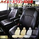 クラッツィオ・エアー シートカバーハイエースワゴン(100系) トヨタ メッシュ生地仕様 CLAZZIO Air ハイエースワゴンシートカバー 車シートカバー