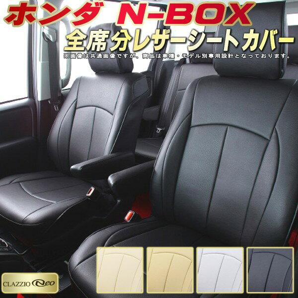 NBOXシートカバー Nボックス ホンダ JF3/JF4/JF1/JF2 クラッツィオ・ネオ CLAZZIO Neo シートカバーNBOX 車シート 防水 車種専用 軽自動車