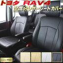 RAV4 シートカバー トヨタ クラッツィオ CLAZZIO Neo 防水 純正シート保護におすすめ 全席シートカバーRAV4専用設計 …