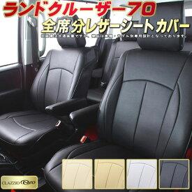 ランドクルーザー70シートカバー トヨタ GRJ76K/GRJ79K クラッツィオ・ネオ CLAZZIO Neo シートカバーランクル70 カーシート 防水カバーシート 純正シート保護 カー用品アクセサリー 車シートカバー