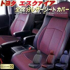 エスクァイア シートカバー トヨタ ZRR80G/ZRR85G/ZWR80G クラッツィオ CLAZZIO X 全席シートカバーエスクァイア 2層メッシュ生地クロス織り 車シートカバー
