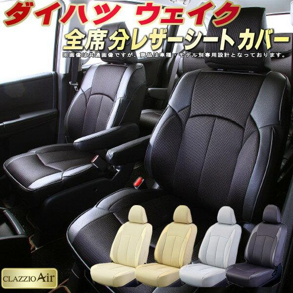 クラッツィオ・エアー ウェイクシートカバー ダイハツ LA700S/LA710S メッシュ生地仕様 CLAZZIO Air シートカバーウェイク 車シートカバー 軽自動車