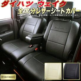 ウェイクシートカバー ダイハツ LA700S/LA710S クラッツィオ Bros.Clazzio 全席シートカバーウェイク専用設計 BioPVCレザーシート 車カバーシート カーシートジャストフィット 車シートカバー 軽自動車