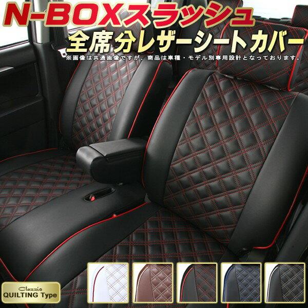 NBOXスラッシュシートカバー ホンダ クラッツィオ Clazzio キルティングタイプ シートカバーNBOXスラッシュ 車シート 全5色 カーシート 車カバーシート 座席カバー レザーシートカバー 軽自動車