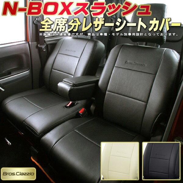 NBOXスラッシュシートカバー ホンダ クラッツィオ Bros.Clazzio シートカバーNBOXスラッシュ カーシートカーパーツ 車シートカバー 軽自動車